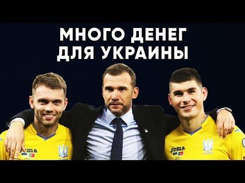 Сборная Украина получила много денег за Евро 2020 / Новости футбола сегодня