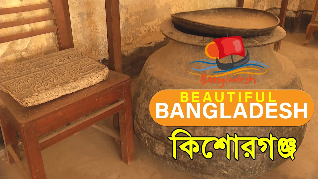 Beautiful Kishorgonj | কিশোরগঞ্জ | Beautiful Bangladesh