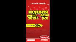 ElkaMedia - М-Видео`13\1(, 2013-01-29T13:05:10.000Z)