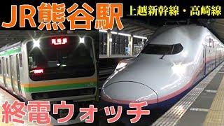終電ウォッチ☆JR熊谷駅 上越新幹線・高崎線の最終電車! Maxたにがわ 高崎行きなど