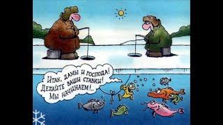 Зимняя рыбалка .Кама , конец Января  начало Февраля  день -   ночь.