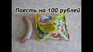 Бомж обед - Поесть на 100 рублей