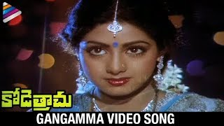 Kode Trachu Movie | Gangamma Video Song | Sridevi | Sobhan Babu | Chakravarthy