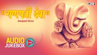 Ganpati Deva Audio Jukebox - Superhit Ganesh Songs | Vakratunda Mahakaya | Morya Re Bappa Morya