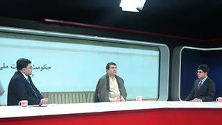 MEHWAR: NUG's Achievements, Failures Discussed/محور: دست آوردها و چالشهای حکومت