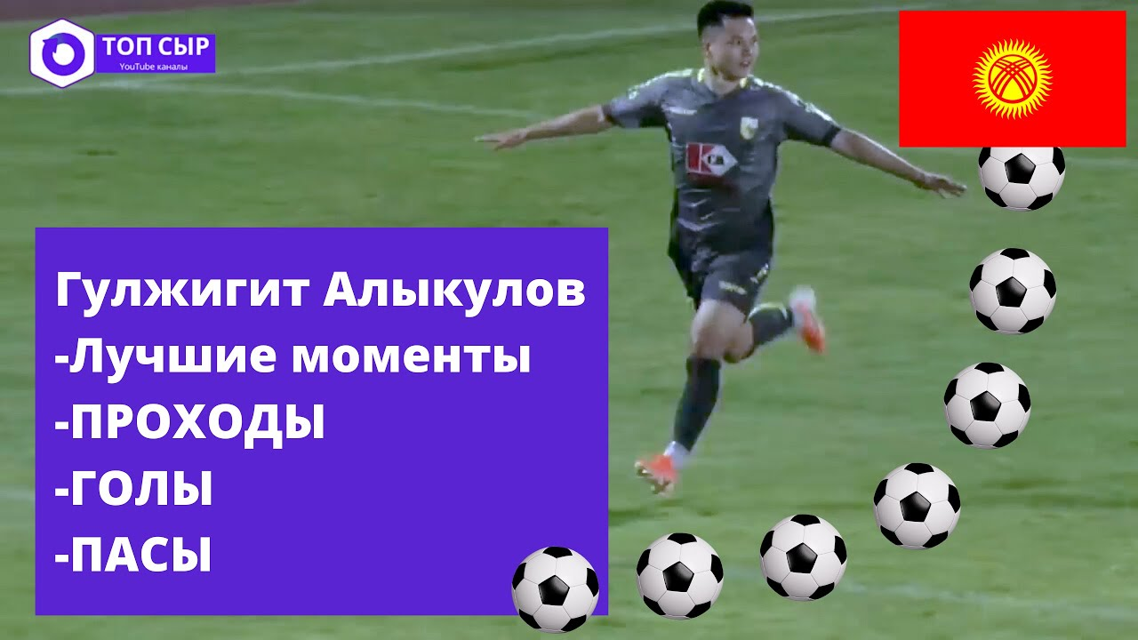 Гулжигит Алыкулов - голы, лучшие моменты, проходы, пасы.