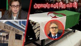 """وزيرة التضامن """"مونية مسلم"""" تنعي  الوزير الفقيد """"بختي بلعايب"""""""