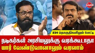 All Democratic citizens have the rights to contest in the election | Sarathkumar Press meet | Seeman
