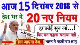 15 दिसंबर 2018 से भारत में  ये नए नियम लागू होंगे - हर भारतीय जान ले - PM Modi Govt News New Rules