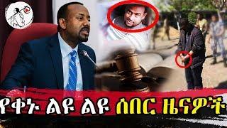 Ethiopia || የዛሬ ሰበር ዜናዎች - Breaking News