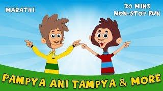 Pampya ani Tampya | Top 4 Goshti Marathi | छान छान गोष्टी मराठी | Marathi Story for Kids
