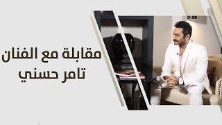 مقابلة مع الفنان تامر حسني