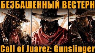 ШИКАРНЫЙ БЕЗБАШЕННЫЙ ВЕСТЕРН | Call of Juarez: Gunslinger