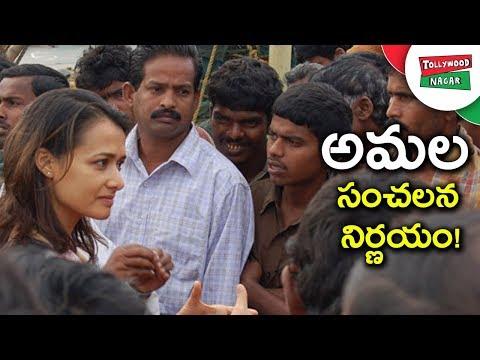 Latest News and Updates on Amala Akkineni | Actress Amala Acts in Web Series | Tollywood Nagar