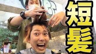 今回もPsの竹内さんに髪をカットしてもらちゃうぜ!そしてこれからの春...