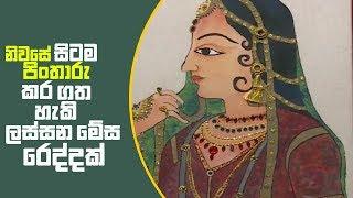 Piyum Vila | නිවසේ සිටම පිංතාරු කර ගත හැකි ලස්සන මේස රෙද්දක් | 04- 03 - 2019 | Siyatha TV Thumbnail