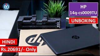 HP 14q-cs0009TU Thin and Light Laptop Unboxing