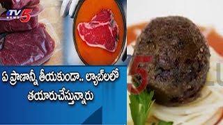టెస్ట్ ట్యూబ్ చికెన్..కేవలం కిలో 24 లక్షలు మాత్రమే..! | Special Report | TV5 News