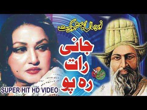 Super Hit Song Noor Jahan II Jani Raat Reh Po II Shamo Khan Dhareja II Saraiki Song 2020