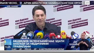 Зеленський не виконав обіцянки щодо здачі аналізів - Медведєв