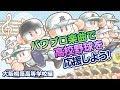 パワプロ楽曲で高校野球を応援しよう!   大阪桐蔭吹奏楽部編 (2018.04.25)