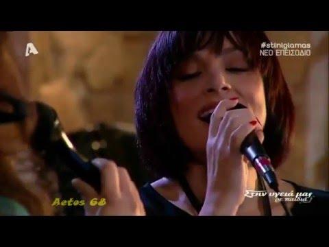 Sodade - Αγγελική Τουμπανάκη & Ελεωνόρα Ζουγανέλη (Στην υγειά μας) {23/1/2016}