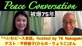 Peace Conversation: Ryoko Hirano & TK Nakagaki
