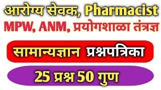 arogya sevak gk questions / anm gk questions / mpw gk questions / pharmacist gk questions