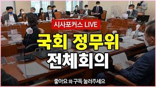 국회 정무위원회 전체회의 풀영상 [7월 20일]