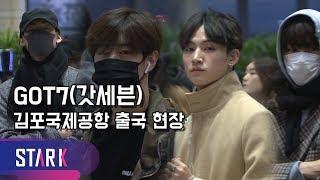 갓세븐 출국, 헤어 나올 수 없는 잘생김 (GOT7, GMP INT' Airport Departure) Video