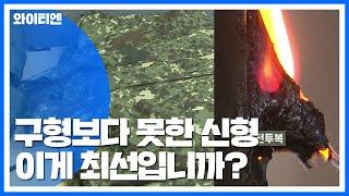 구형만 못한 신형 전투복...'방염' 없는 국방규격 / YTN