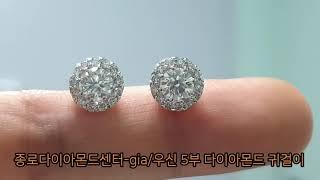 GIA / 우신 5부 다이아몬드 귀걸이