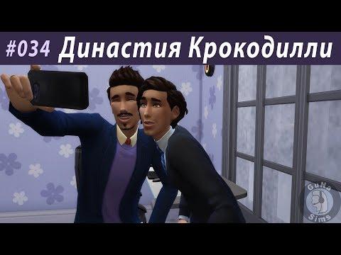 The Sims 4 Династия Крокодилли #034 Чудеса науки