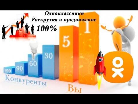 одноклассники раскрутка в одноклассниках продвижение 100% - рекрутинг страницы в Одноклассниках SEO