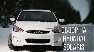 АВТО ОБЗОР НА Hyundai Solaris, за 450 К, а оно Вам надо
