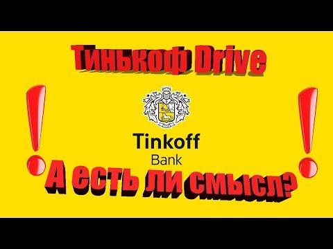 Программа Тинькофф Drive | Новые условия начисления баллов |