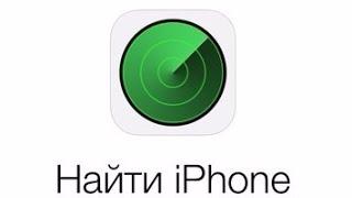 видео Как найти iPhone, Потерял, Украли.