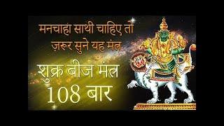 Shukra Beej Mantra 108 Times | Beej Mantra | Vedic Mantra Chants | Shukra Mantra | Venus Remedies