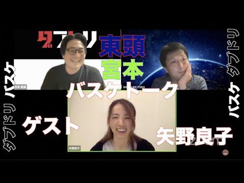 【日本バスケ】東頭宮本バスケトークvol.3【ゲスト】矢野良子さん