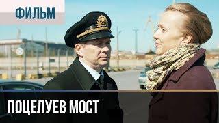 ▶️ Поцелуев мост 2016 | Фильм / 2016 / Мелодрама