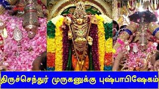 திருச்செந்துர் முருகனுக்கு புஷ்பாபிஷேகம் | Thiruchendur Murugan | Thai Poosam | Britain Tamil Bakthi
