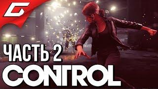 CONTROL ➤ Прохождение 2 ➤ КРАСНЫЙ ТЕЛЕФОН