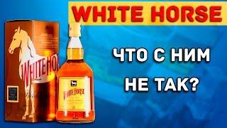 White Horse Whisky Обзор (Вайт Хорс Виски)