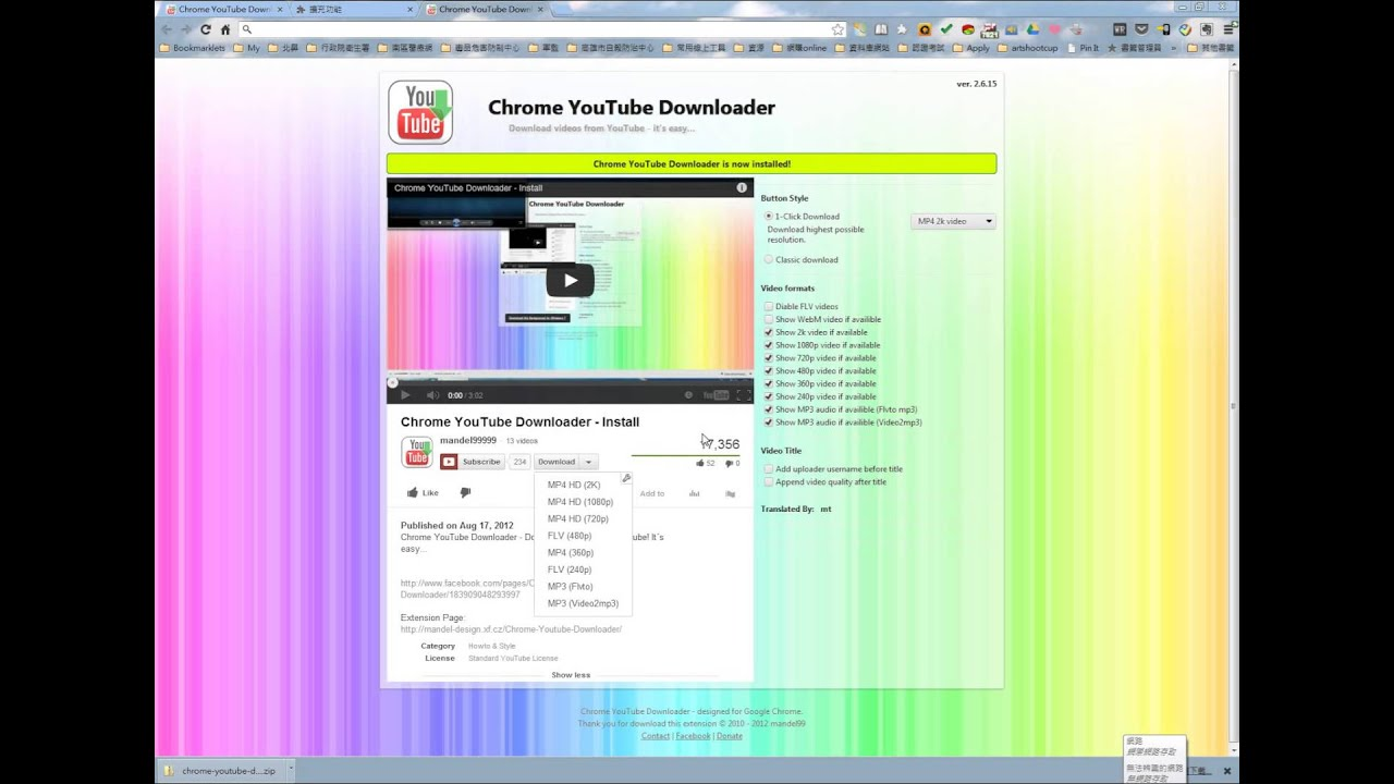 如何安裝YouTube轉乘MP3下載擴充功能 - YouTube