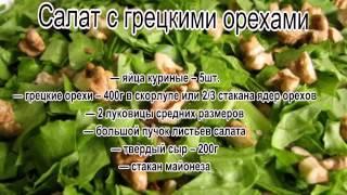 Cалат с грецкими орехами