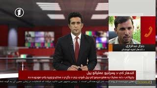 Afghanistan Pashto News 12.04.2018 د افغانستان خبرونه