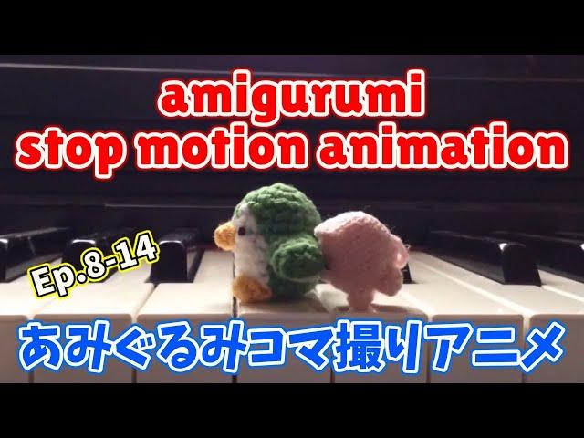 あみぐるみコマ撮りアニメ『かんたとこたろう』Ep8-14 | amigurumi stop motion animation Ep8-14
