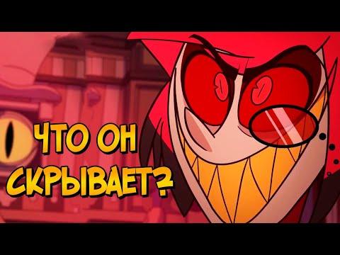 Страшная тайна Аластора из мультсериала Отель Хазбин