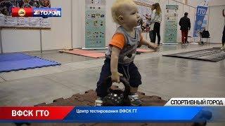ВФСК ГТО в Экспоцентре