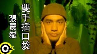張震嶽 A-Yue【雙手插口袋】Official Music Video